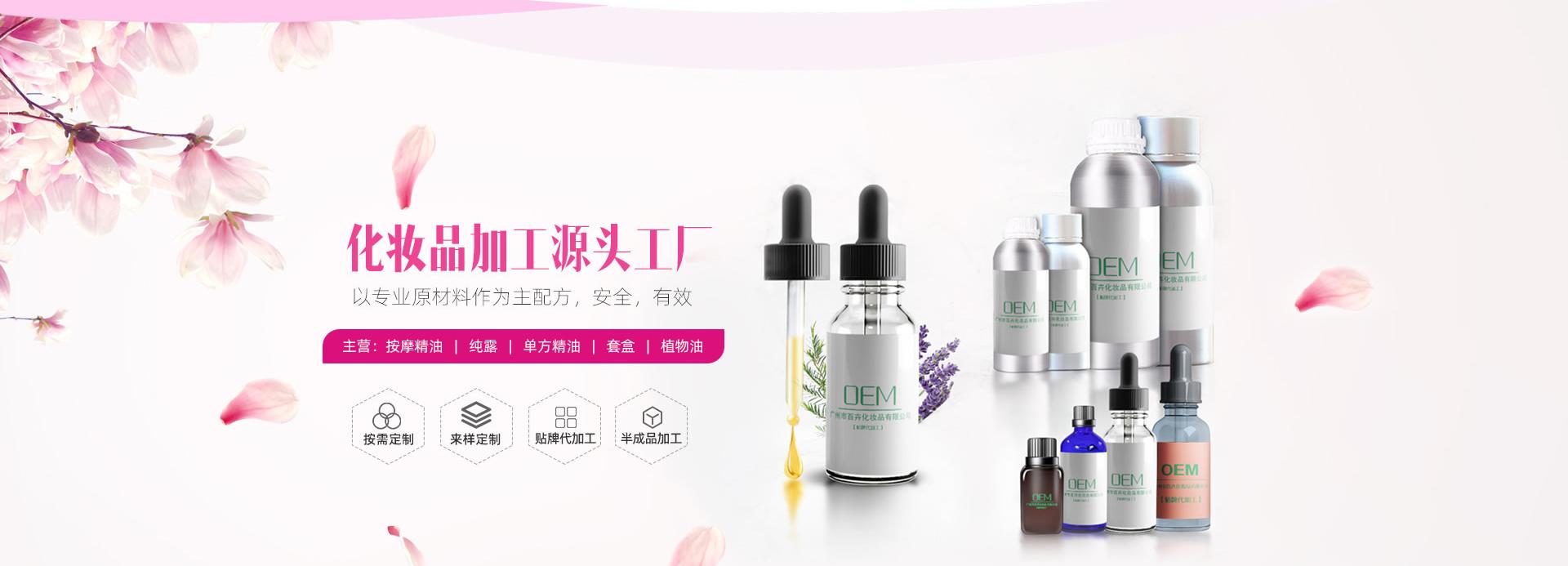 化妆品源头工厂