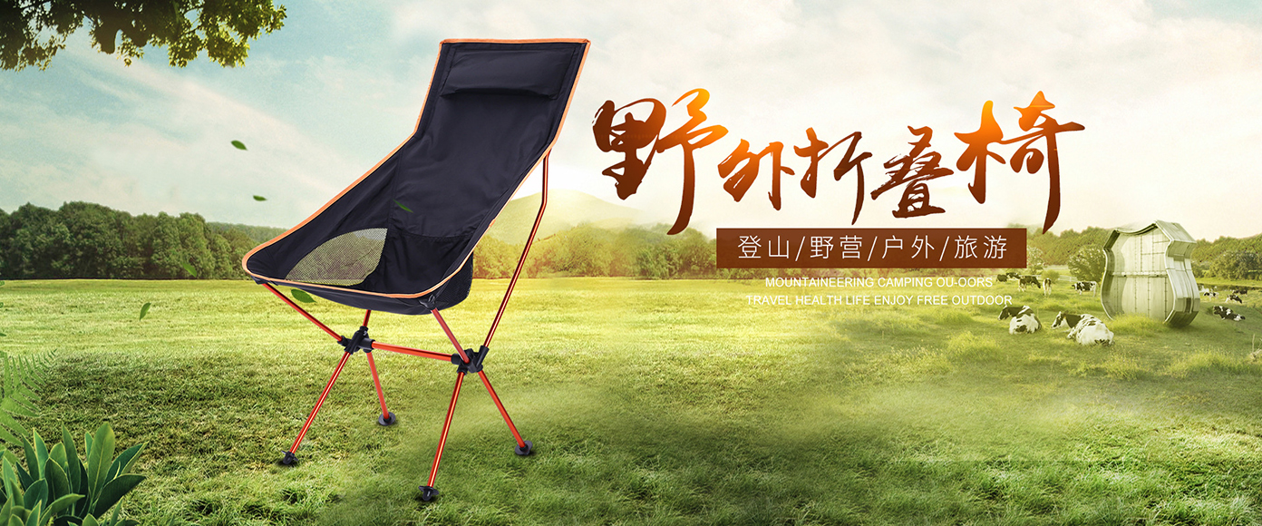 野外折叠椅