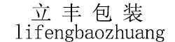 东莞市立丰包装材料有限公司