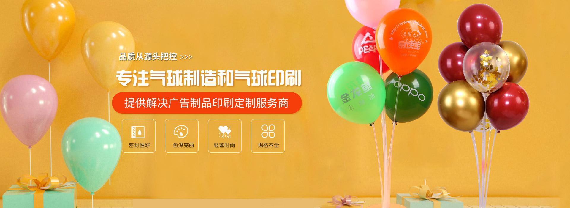 广告气球印刷