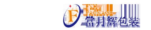 东莞市富月辉包装材料有限公司
