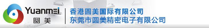 圆美国际有限公司/东莞市圆美精密电子有限公司