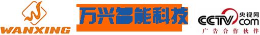 东莞市万兴智能科技有限公司