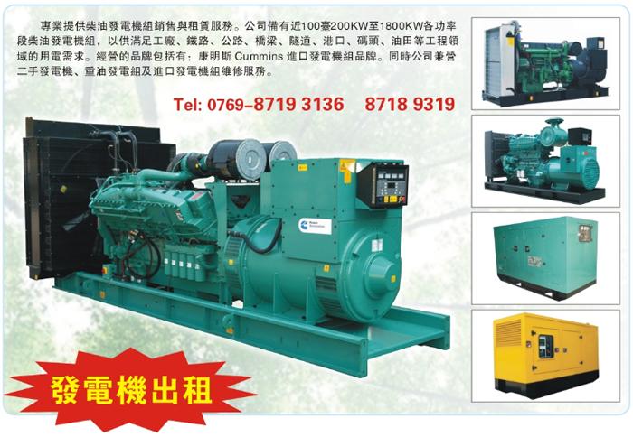 发电机维修柴油发电机冬天使用注意事项