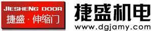 东莞市捷盛门业科技有  限公司