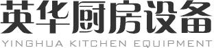 英華廚房設備