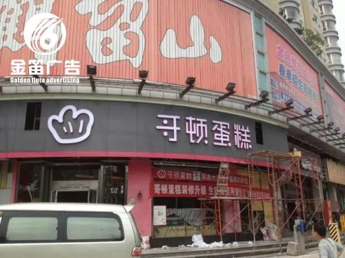 東莞LED平面發光字制作工廠