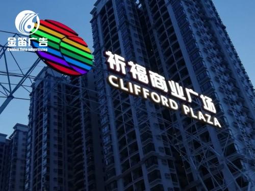 東莞LED吸塑發光字制作工廠