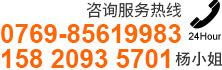 服务热线:0769-85619983