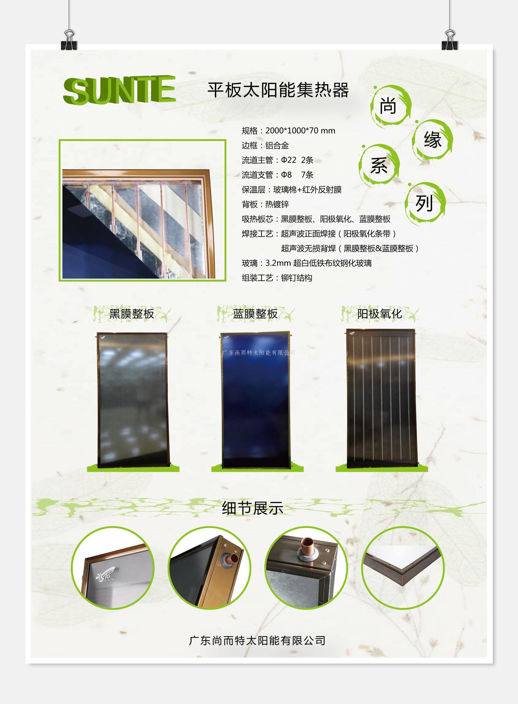 太阳能集中供应热水工程设计