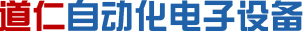 东莞市道仁自动化电子设备有限公司