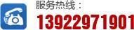 服务热线:13922971901