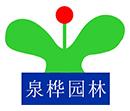 东莞市泉桦园林绿化有限公司