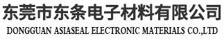 东莞市东条电子材料有限公司