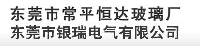 东莞市常平恒达玻璃厂
