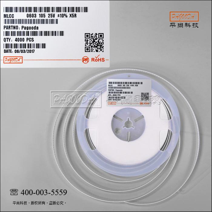 平尚科技贴片电容耐压25V产品