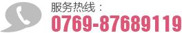 服務熱線:0769-87689119