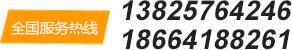 全国服务热线:13825764246/18664188261