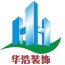 广东华浩建设有限公司