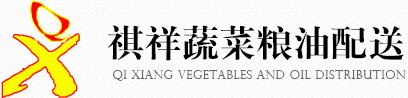 祺祥蔬菜粮油配送