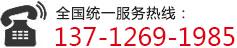 全国服务热线:13712691985