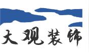 广东大观装饰设计工程有限公司