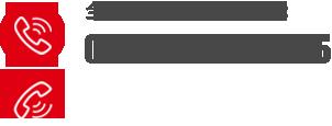 全国客户服务热线:0769-81601695