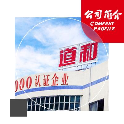 东莞市道和模具配件有限公司