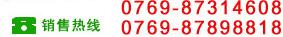 服务热线:0769-87314608