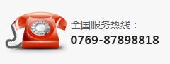 熱線電話:0769-87898818