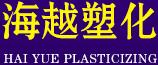 东莞市海越塑化有限公司