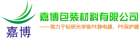 东莞市嘉博包装材料有限公司