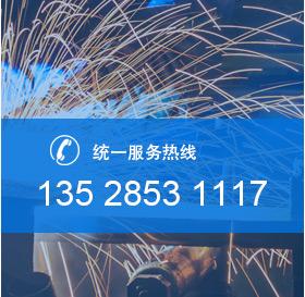 统一服务热线:13556796696