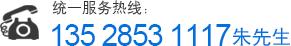 服务热线:13528531117