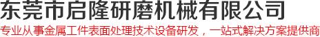 東莞市啟隆研磨機械有限公司