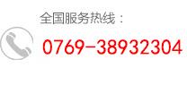 0769-38932304