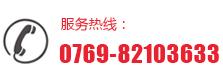 东莞市天艺龙展示用品有限公司联系方式
