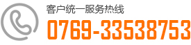统一服务热线0769-33538753