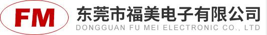 东莞市福美电子有限公司