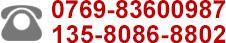 全国服务热线:0769-83600987