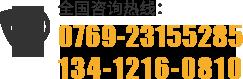 弘林磁业联系电话