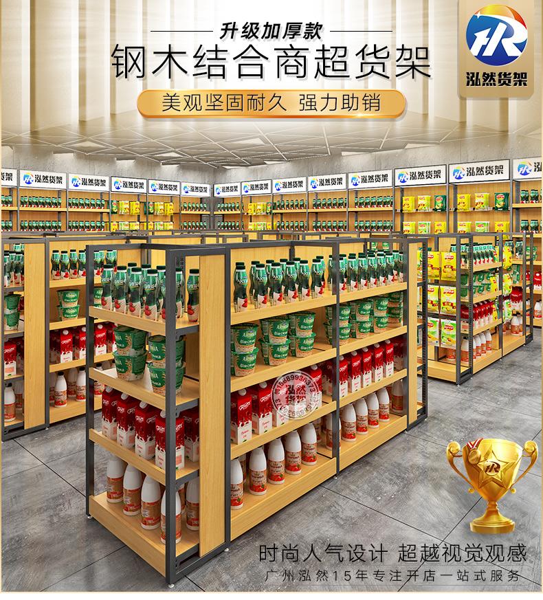 超市货架厂家