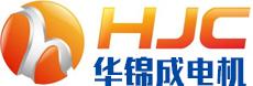 深圳市华锦成电机零部件制造有限公司