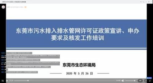 虎门分局组织观看线上直播-1