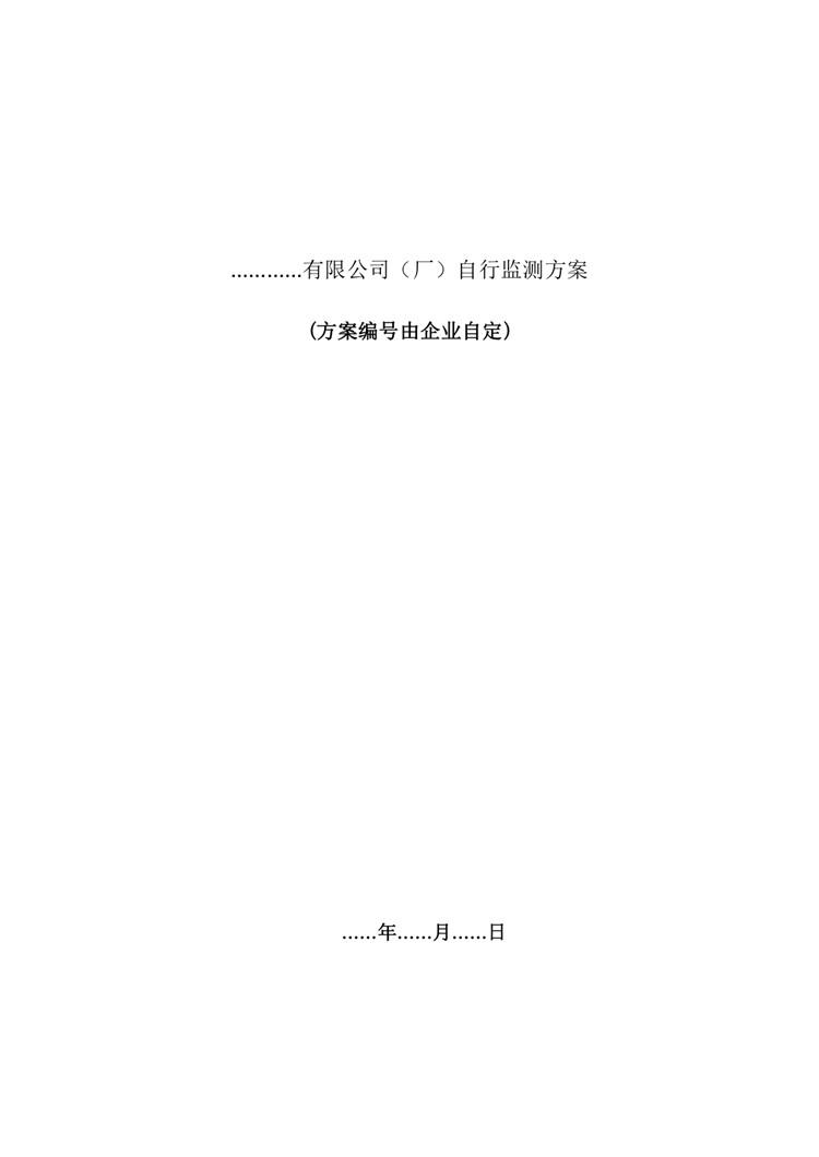 印刷工业自行监测方案模板  第1张