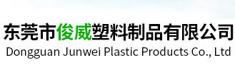 东莞市俊威塑料制品有限公司