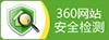 360網站安全檢測