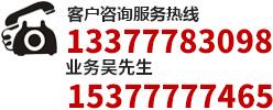 客戶谘詢服務熱線:13377783098
