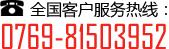 全国客户服务热线:0769-81503952