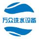 东莞市大朗万众洗水设备店